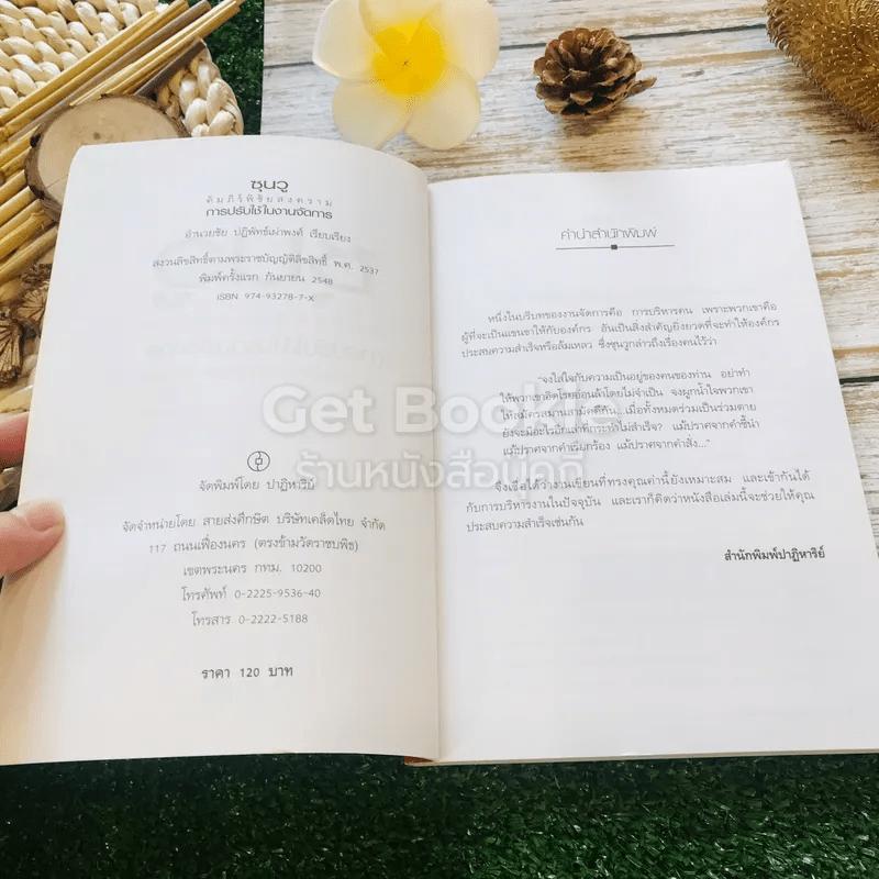 ซุนวู คัมภีร์พิชัยสงคราม การปรับใช้ในงานจัดการ