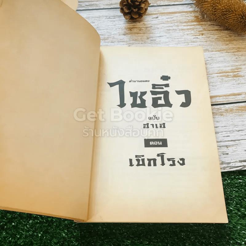 นิทานการ์ตูน ไซอิ๋ว ฉบับฮาเฮ ตอน เบิกโรง