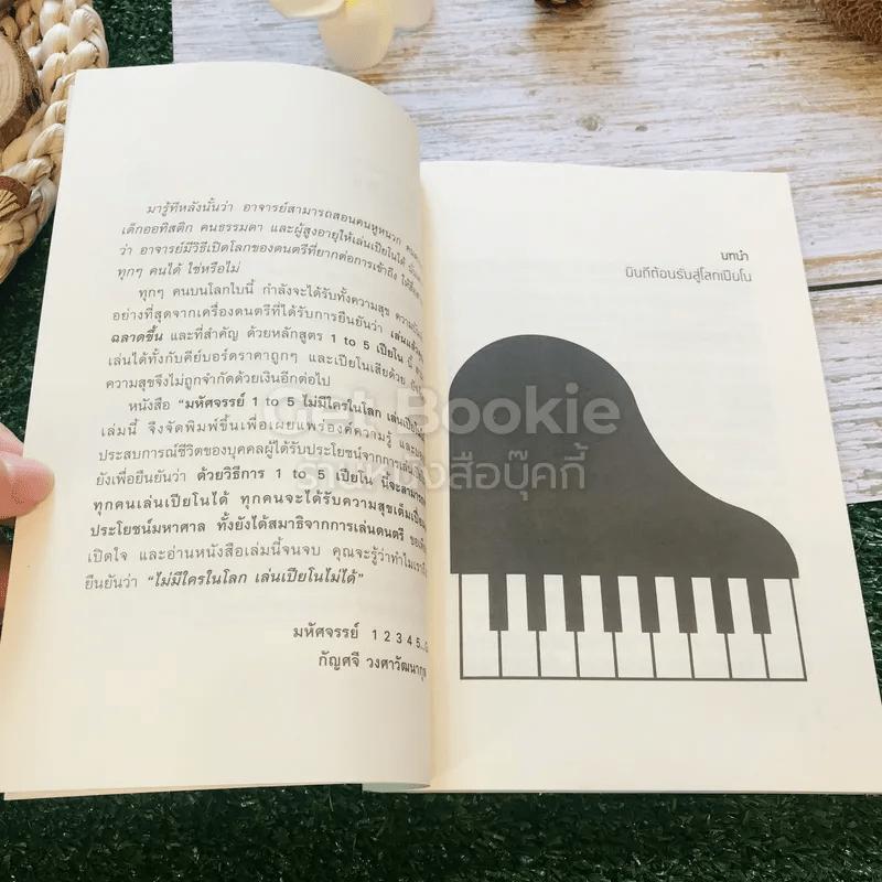 มหัศจรรย์ 1 to 5 ไม่มีใครในโลก เล่นเปียโนไม่ได้ - ตรีรัตน์ อุปถัมภ์โพธิวัฒน์,กัญศจี วงศาวัฒนากุล