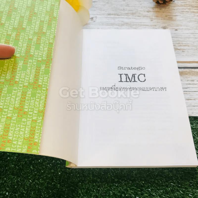 Strategic IMC กลยุทธ์สื่อสารการตลาดแบบครบวงจร