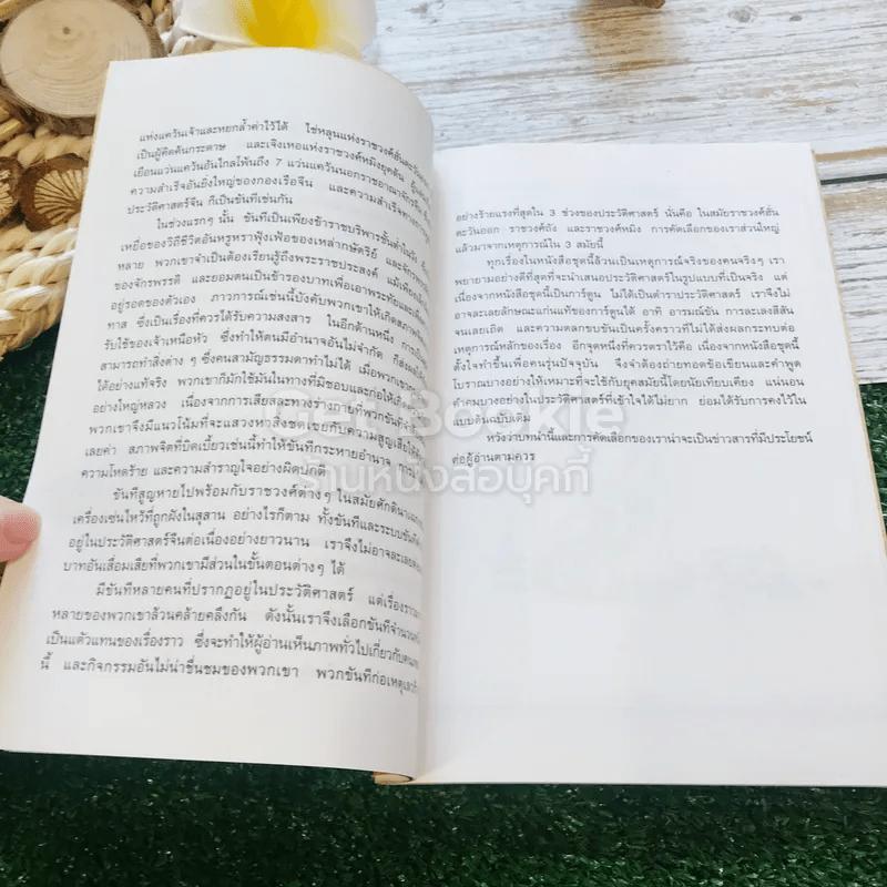 สนุกกับขันทีจอมบงการ Chinese Eunuchs Book 2