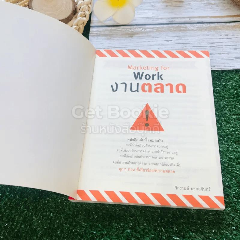 Marketing for work งานตลาด จากการวางแผน สู่การปฏิบัติ