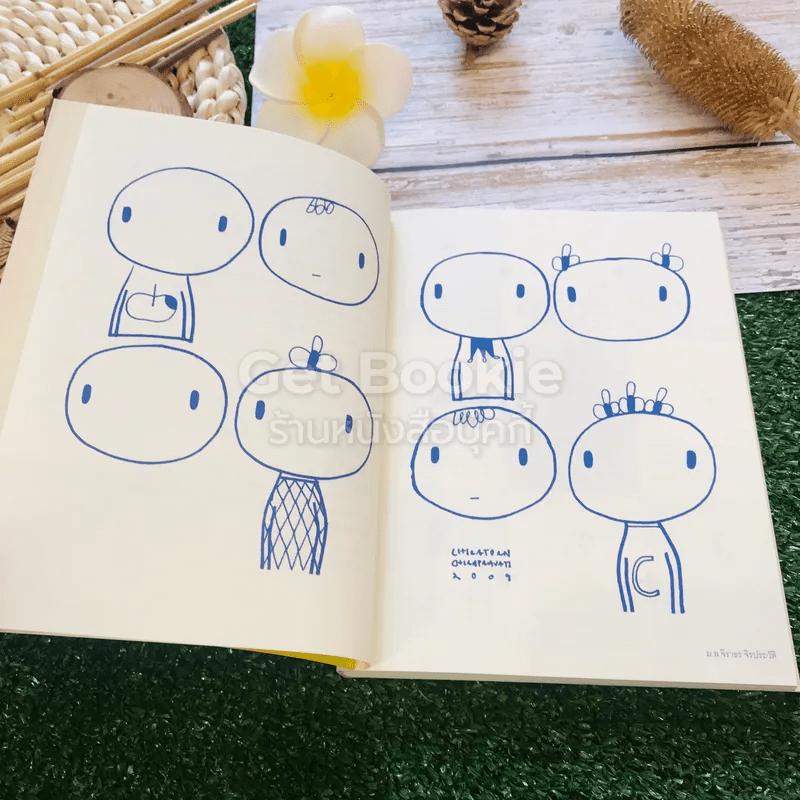 วาดเล่น แบบฝึกหัดวาดเขียนหลักสูตรยุกยิก