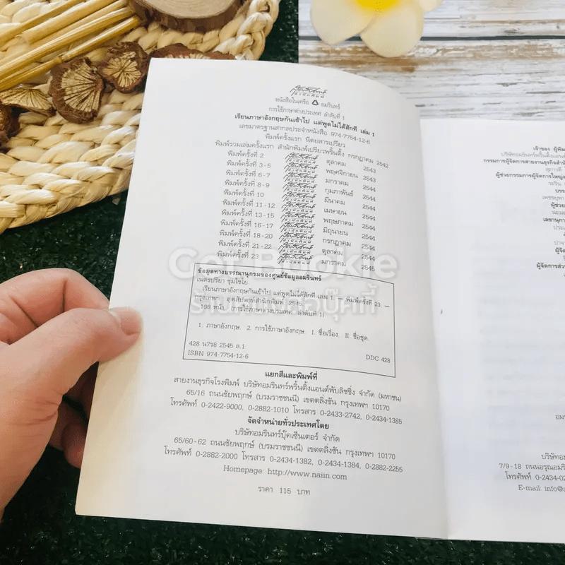 เรียนภาษาอังกฤษกันเข้าไปแต่พูดไม่ได้สักที เล่ม 1-2 ครูเคท