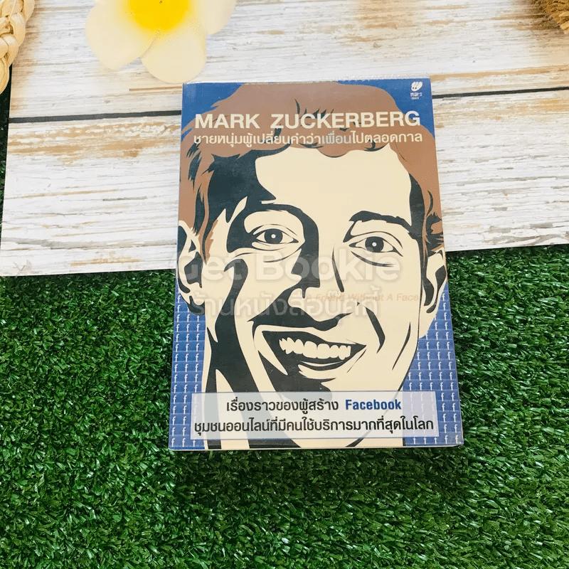 Mark Zuckerberg ชายหนุ่มผู้เปลี่ยนคำว่าเพื่อนไปตลอดกาล