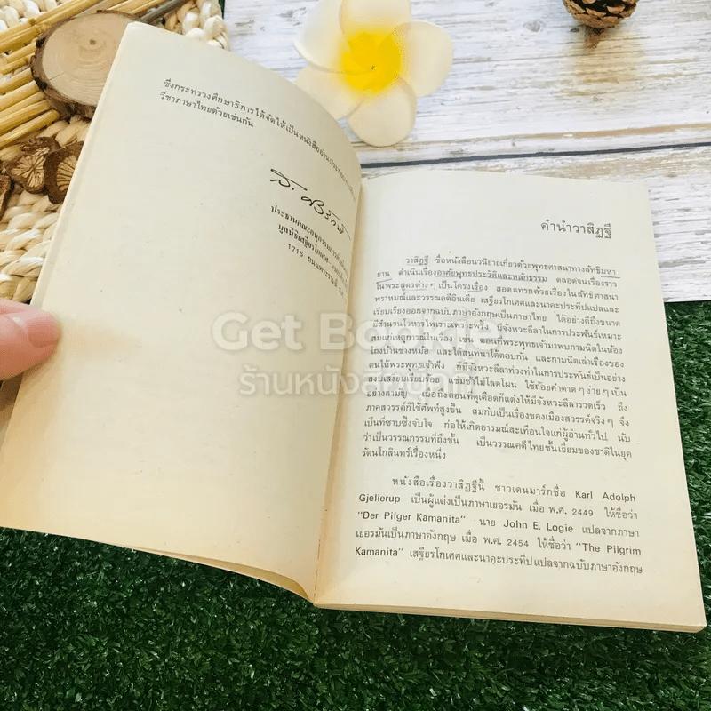 กามนิต (ภาคพื้นดิน)