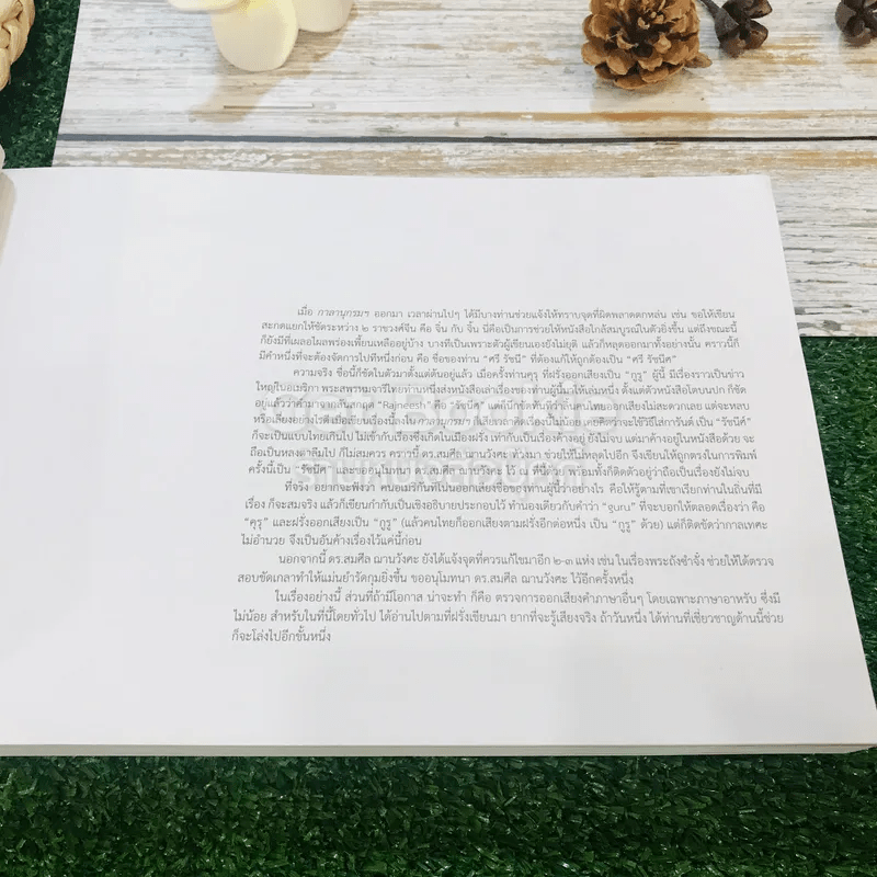 กาลานุกรม พระพุทธศาสนาในอารยธรรมโลก