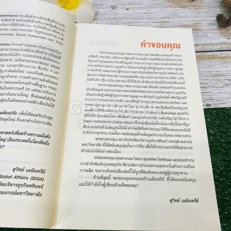 โลกเปลี่ยนไทยปรับ