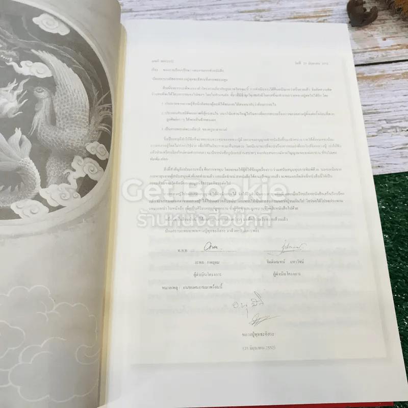 เกาะชายจีวร เรื่องเล่าของศิษย์พระพุทธะ