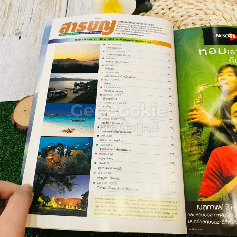 Advanced Thailand Geographic ฉบับที่ 61