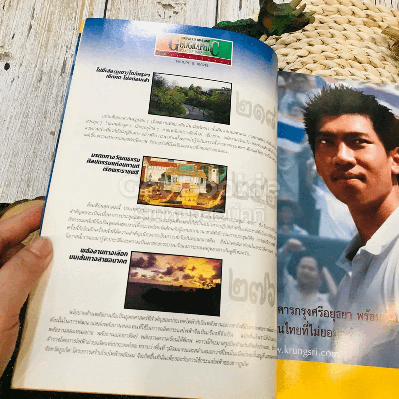 Advanced Thailand Geographic ฉบับที่ 67