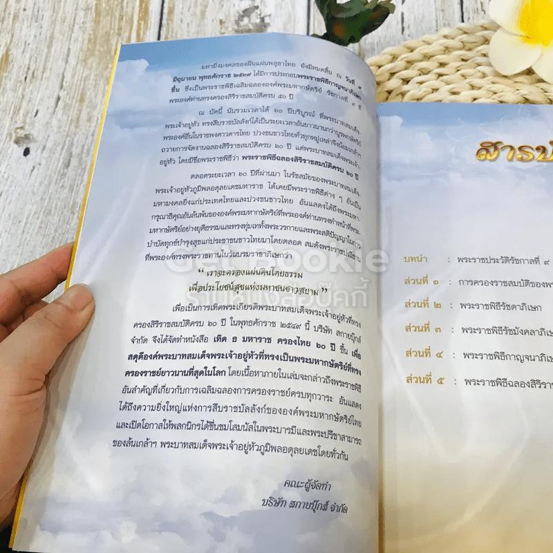 เทิด ธ มหาราช ครองไทย 60 ปี