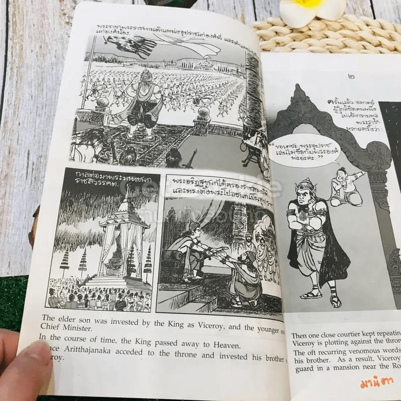 พระมหาชนก ฉบับการ์ตูน ขาว-ดำ
