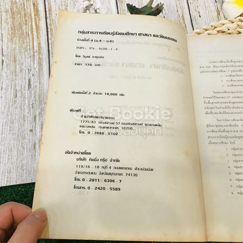 หนังสือเรียน หลักสูตรการศึกษาขั้นพื้นฐาน พ.ศ.2544 สังคมศึกษา ศาสนาและวัฒนธรรม ม.4-6