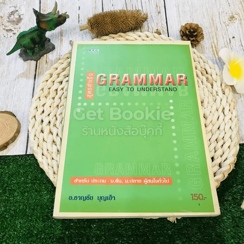 สูตรสำเร็จ Grammar East To Understand