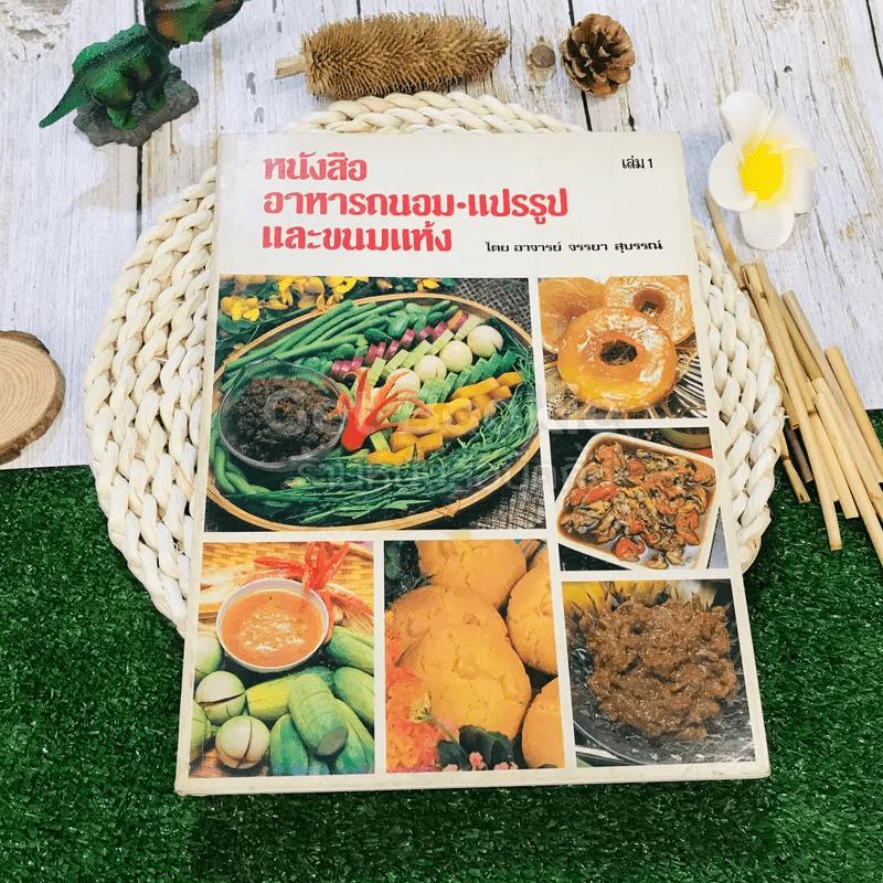 หนังสืออาหารถนอม แปรรูป และขนมแห้ง