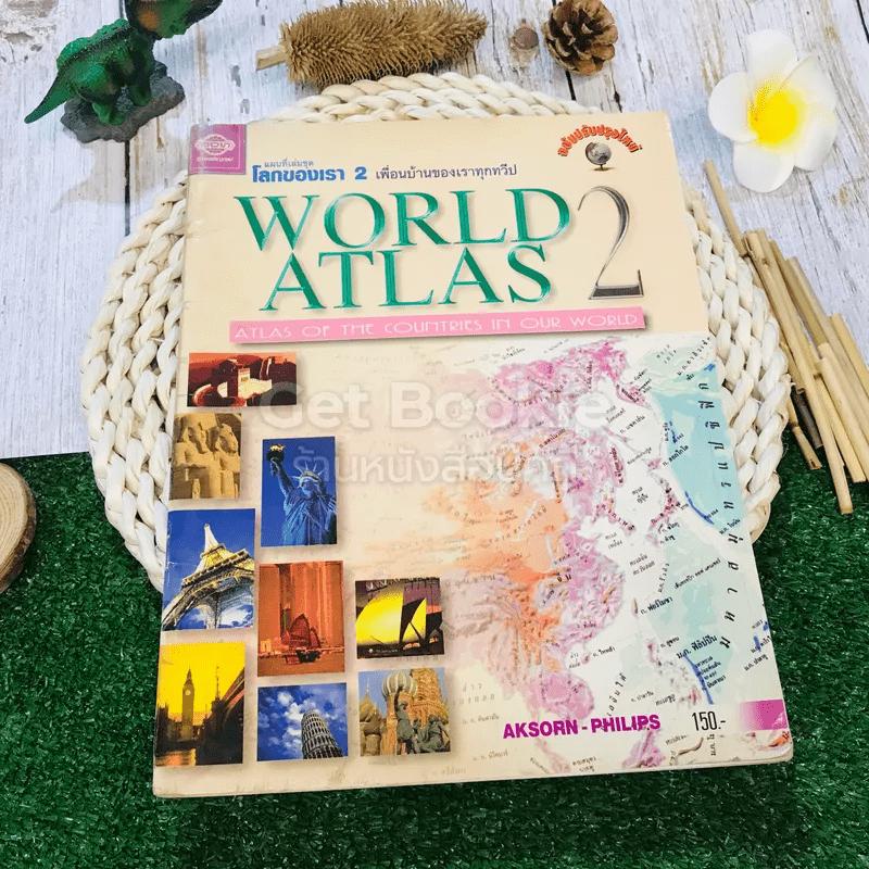 แผนที่เล่มชุด โลกของเรา 2 เพื่อนบ้านของเราทุกทวีป World Atlas 2