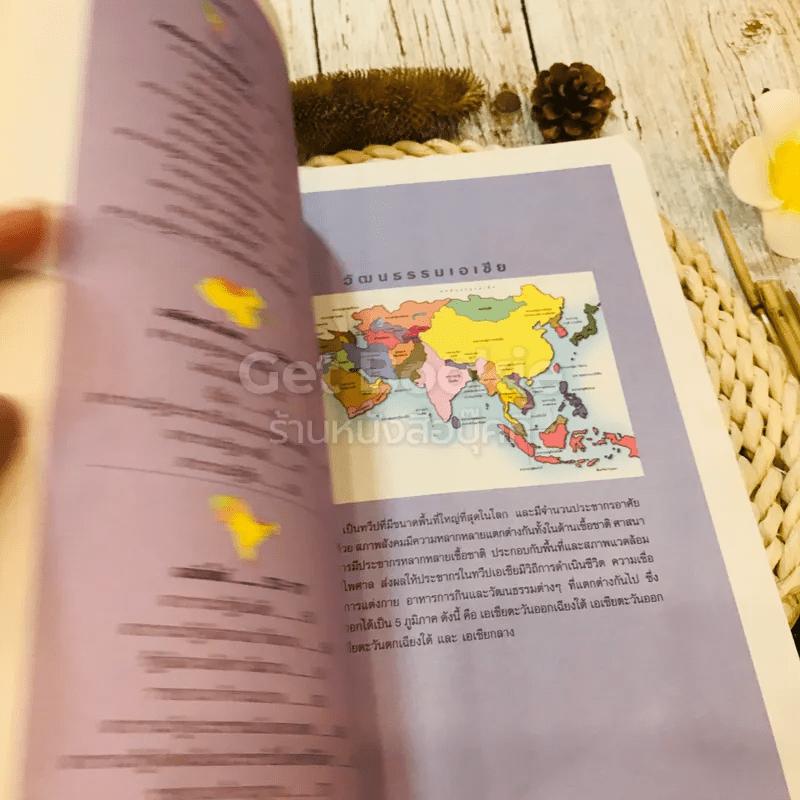 ภูมิภาคศึกษา วัฒนธรรมเอเชีย