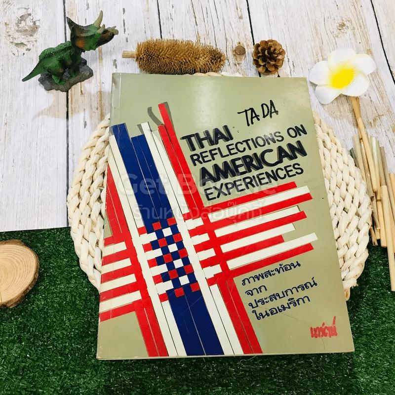 Thai Reflections on American Experiences ภาพสะท้อนจากประสบการณ์ในอเมริกา