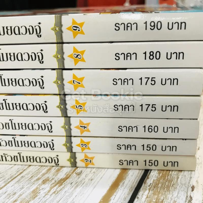 บันทึกหัวขโมยดวงจู๋ เล่ม 2-9 (ขาดเล่ม 1,6)