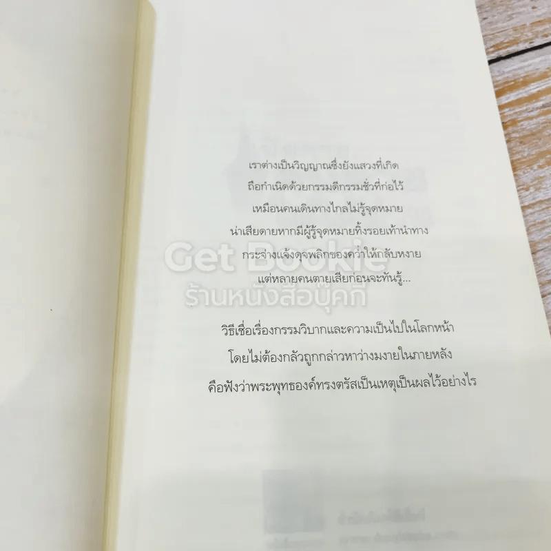 เสียดายคนตายไม่ได้อ่าน เล่ม 1-2