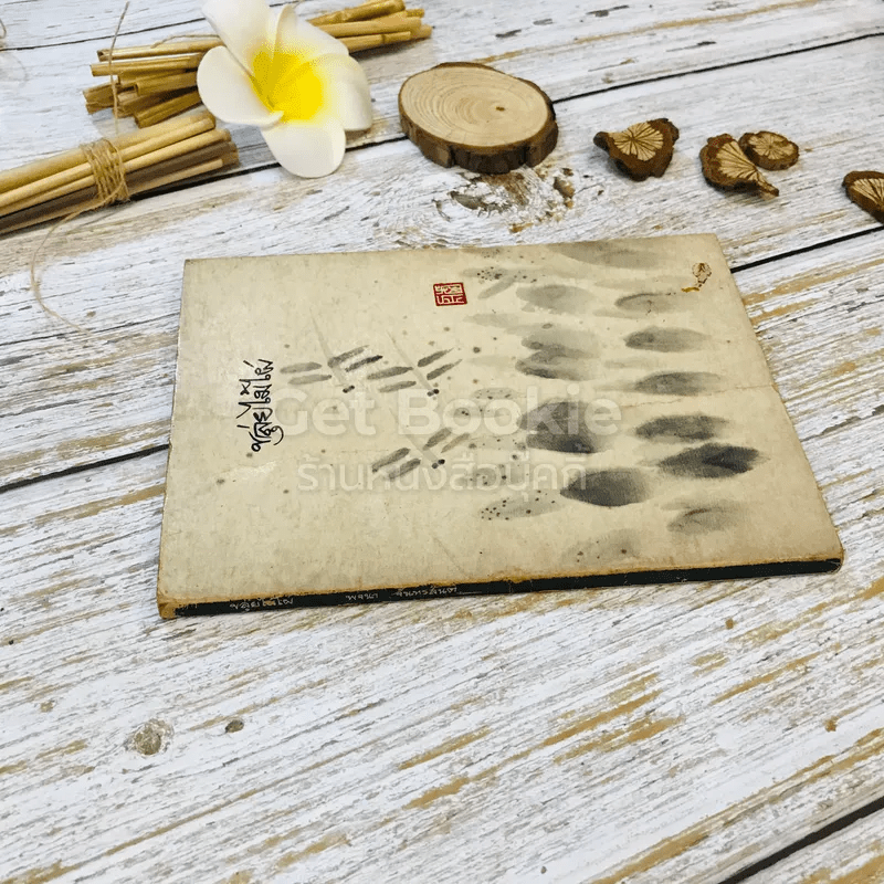 ขลุ่ยไม้ไผ่ - พจนา จันทรสันติ