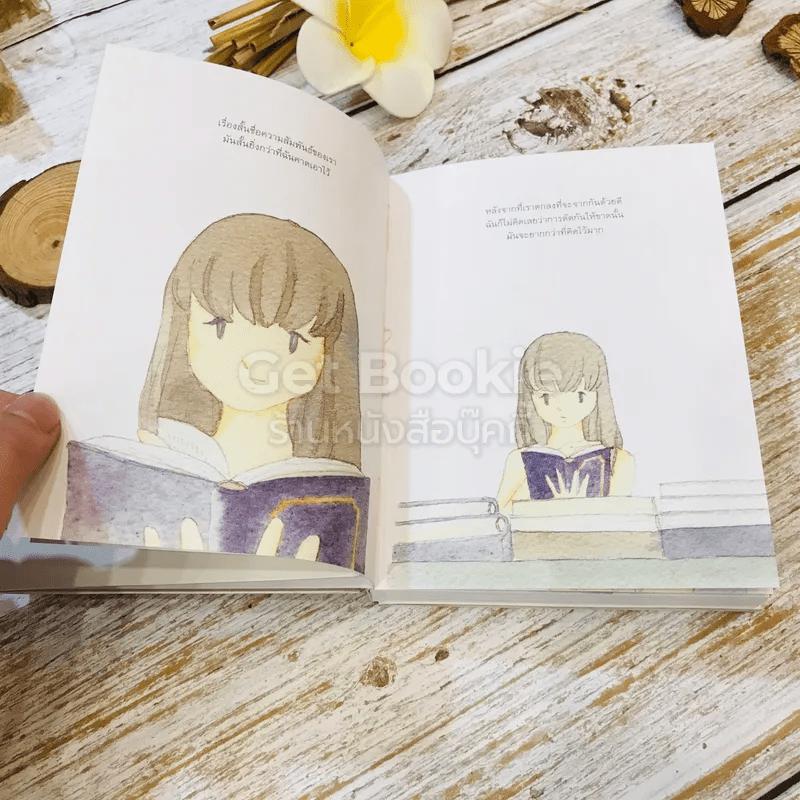 กล่องความทรงจำ นิยายภาพที่วาดด้วยสีน้ำจากดอกไม้