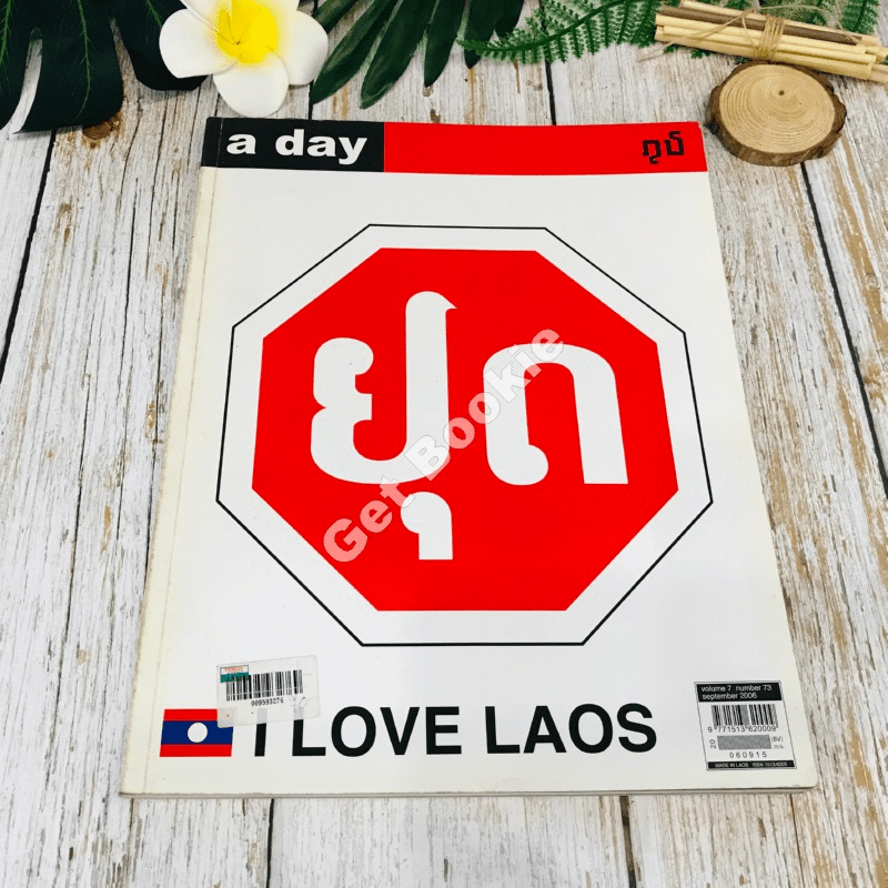 a day 73 I Love Laos