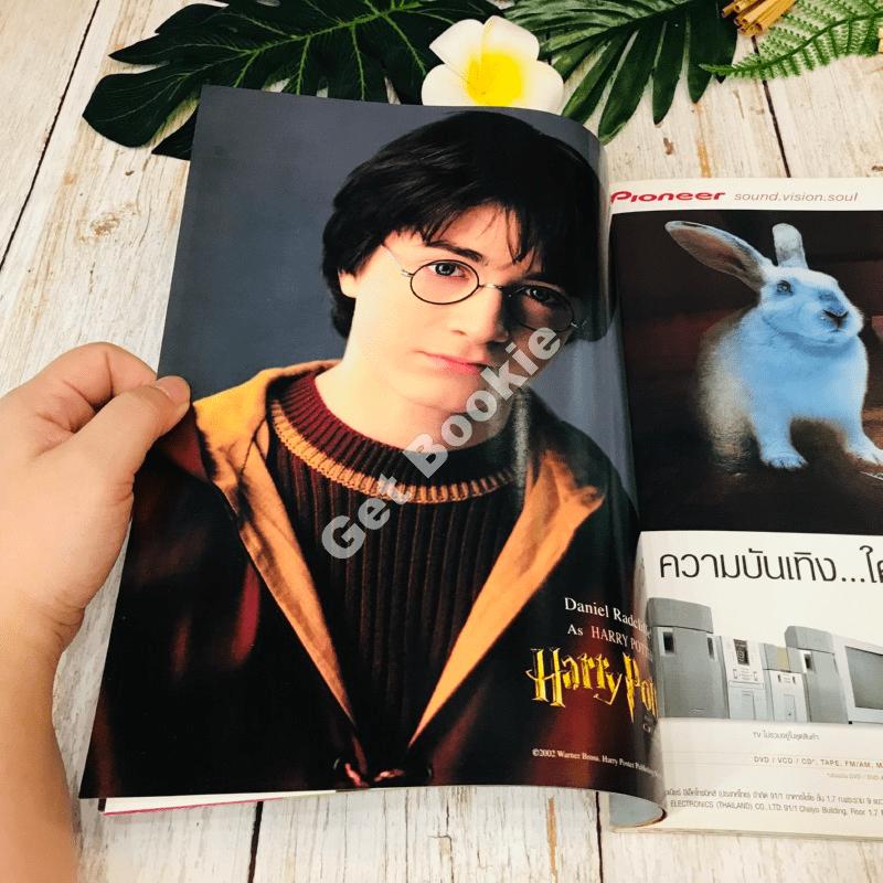 Starpics 2nd November 2002 Harry Potter
