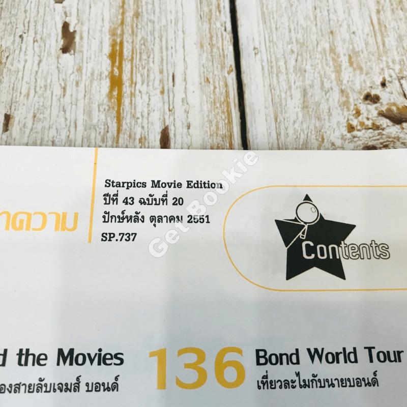 Starpics No.737 James Bond 007