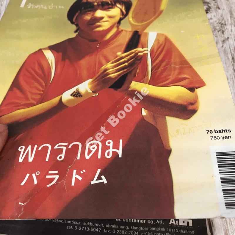 po รักคนอ่าน february 2005