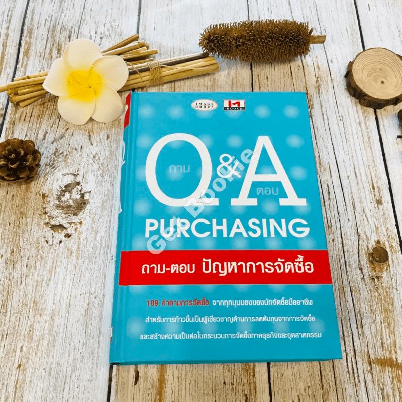 ถาม Q & A Purchasing ถาม-ตอบ ปัญหาการจัดซื้อ
