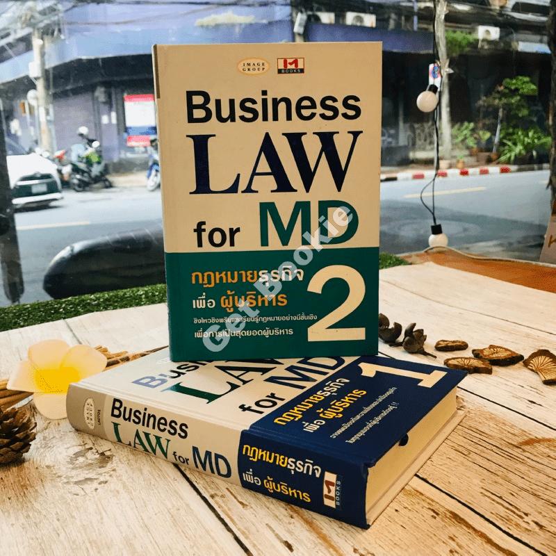 Business Law for MD กฎหมายธุรกิจเพื่อผู้บริหาร เล่ม 1-2