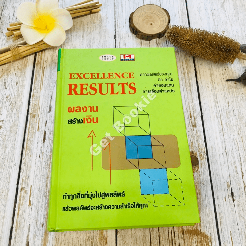 Excellence Results ผลงานสร้างเงิน
