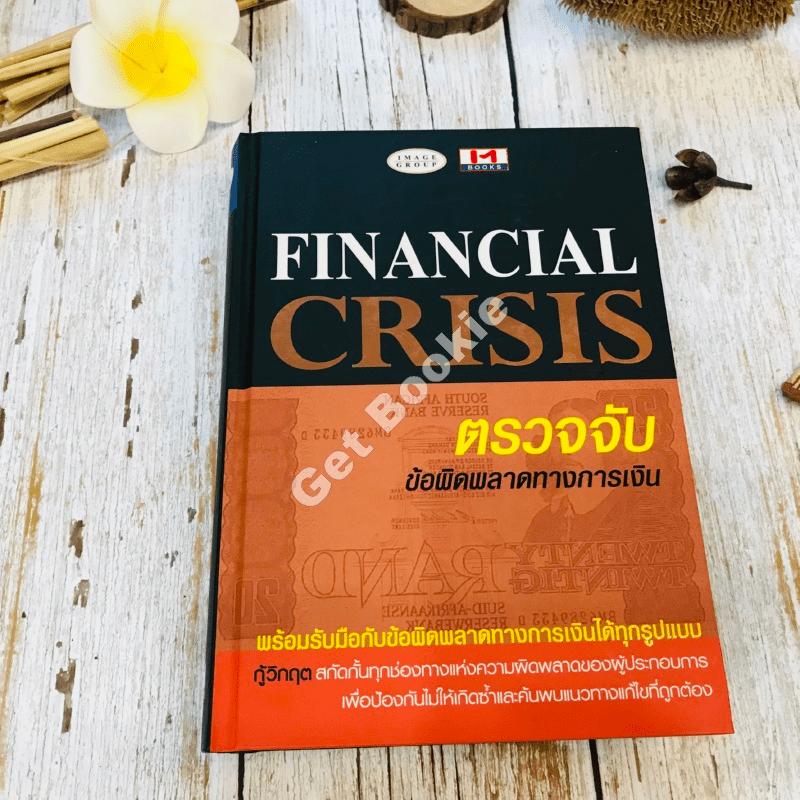 Financial Crisis ตรวจจับข้อผิดพลาดทางการเงิน