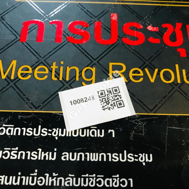 ปฏิวัติ!!! การประชุม Meeting Revolution