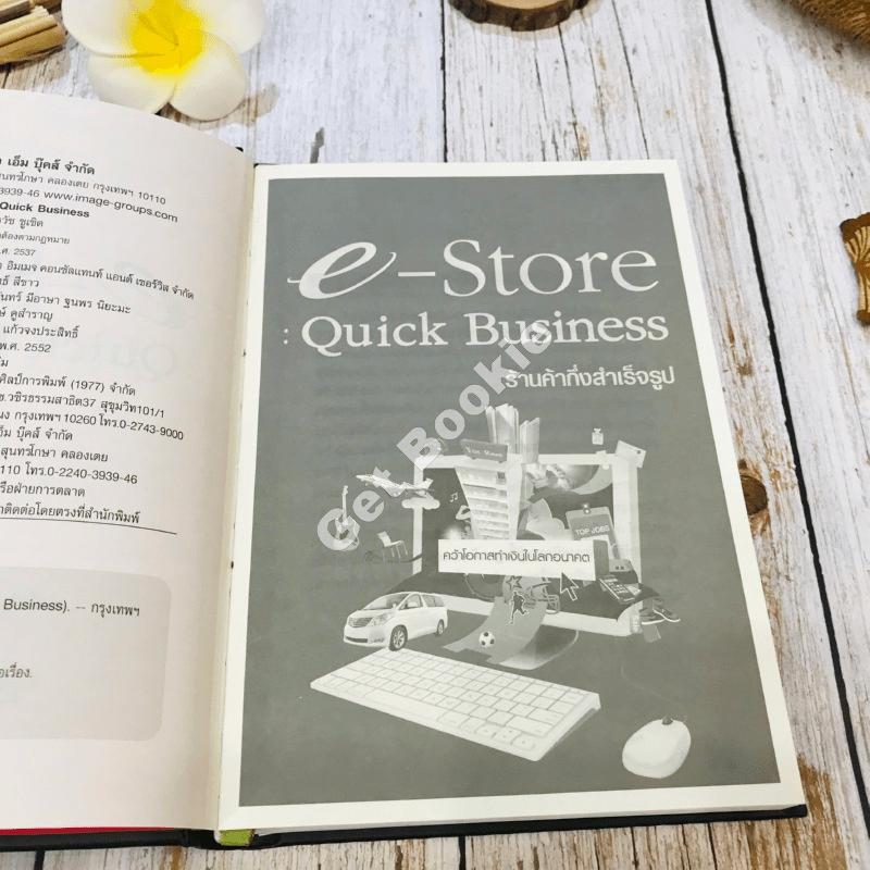 e-Store: Quick Business ร้านค้ากึ่งสำเร็จรูป