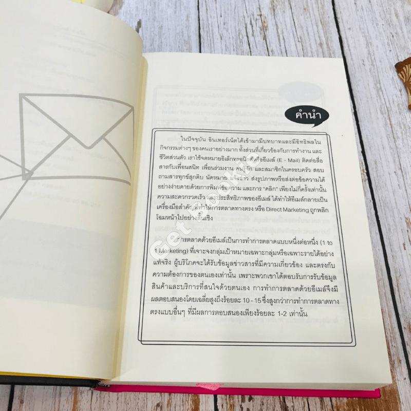 E-mail Marketing การตลาดด้วยอี-เมล์