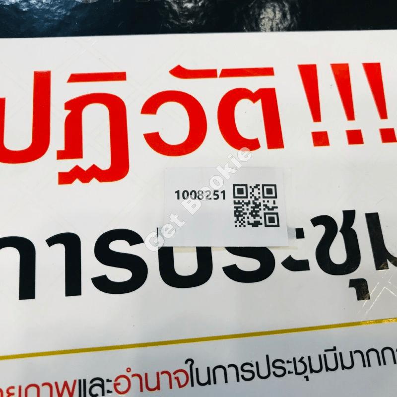 Meeting Revolution 2 ปฏิวัติ!!! การประชุม