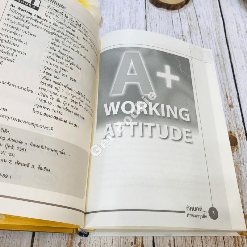 Working Attitude ทัศนคติกำหนดทุกสิ่ง
