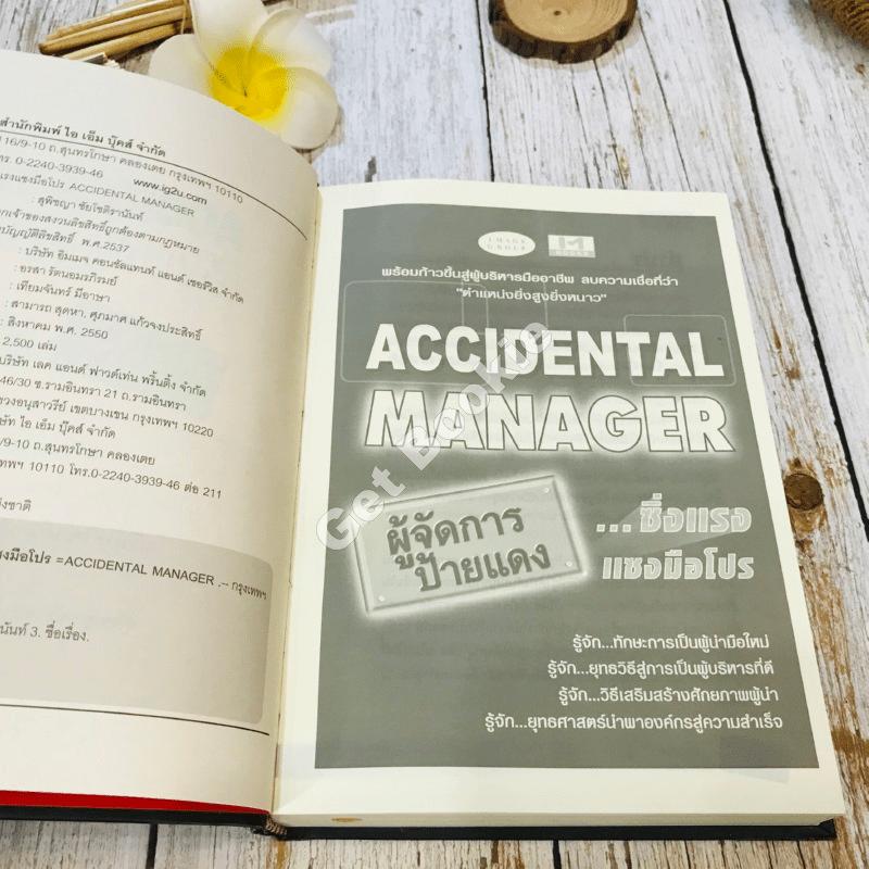 Accidental Manager ผู้จัดการป้ายแดง ซิ่งแรงแซงมือโปร