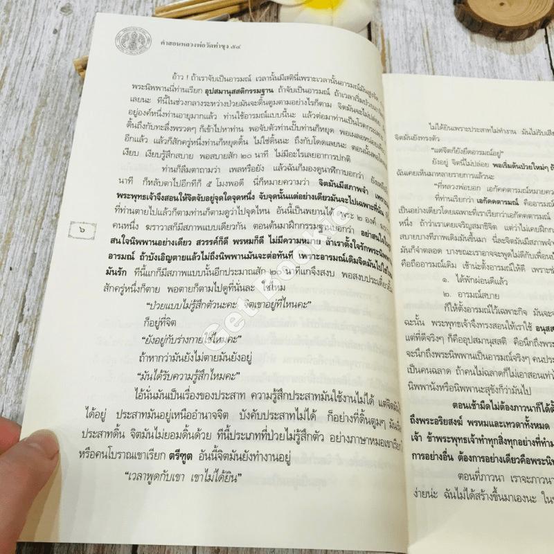 ครบรอบ 100 ปี คำสอนหลวงพ่อวัดท่าซุง เล่ม 54 หลวงพ่อพระราชพรหมยานมหาเถระ (พระมหาวีระ ถาวโร)