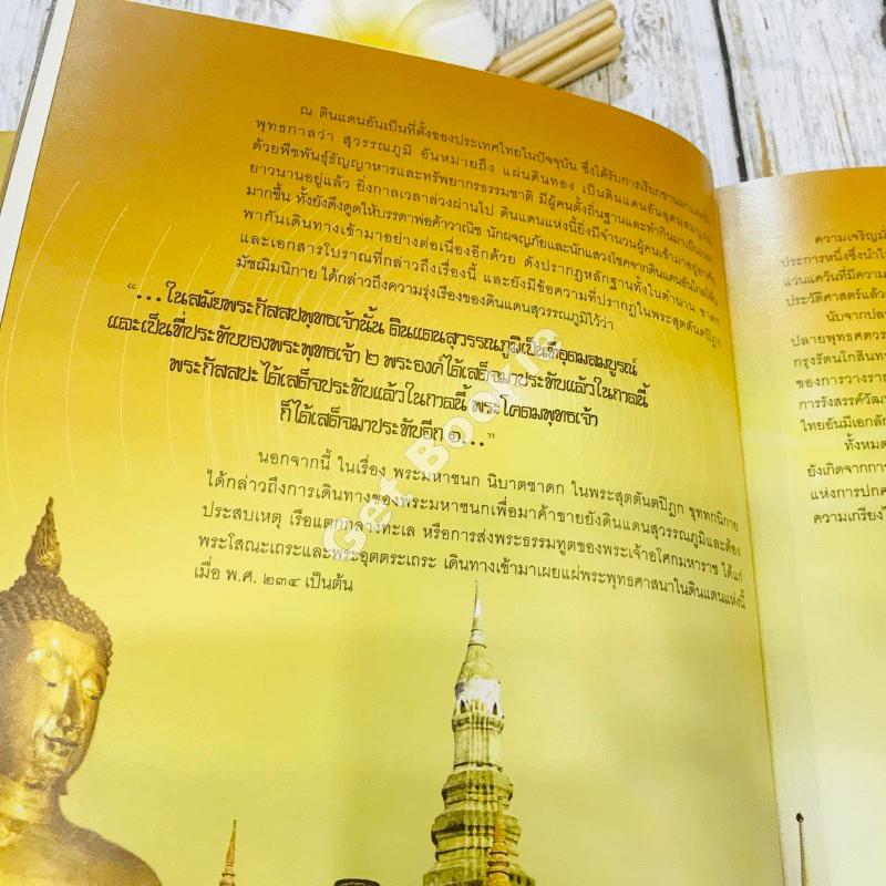ทรงสื่อสารวัฒนาประชาไทย