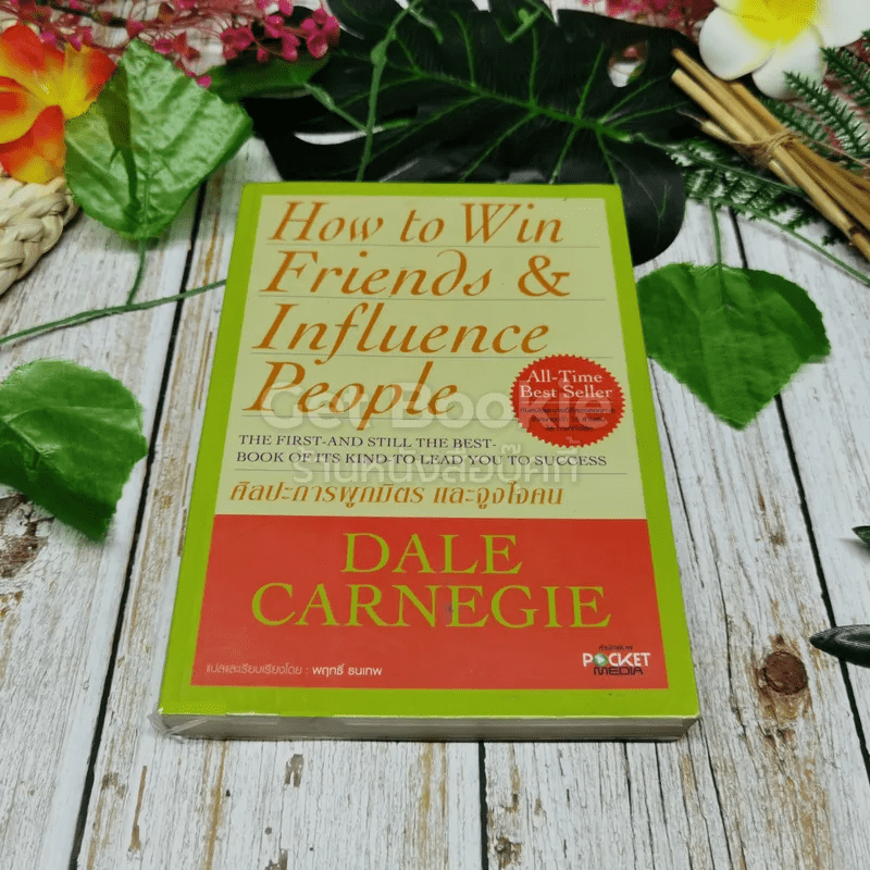 How To Win Friends & Influence People ศิลปะการผูกมิตร และจูงใจคน