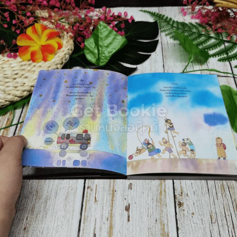 หนังสือ ฝน