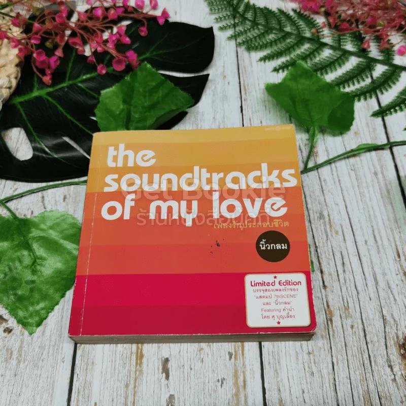 เพลงรักประกอบชีวิต The Soundtracks of my love