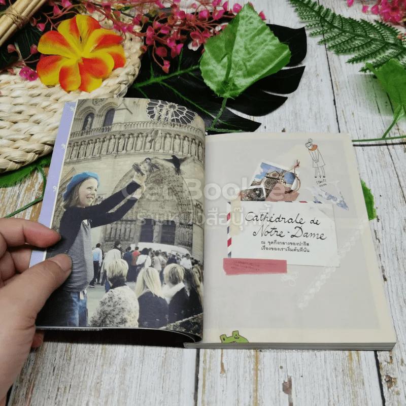 Paris GUGGIG Guide ปารีส กุ๊กกิ๊ก ไกด์