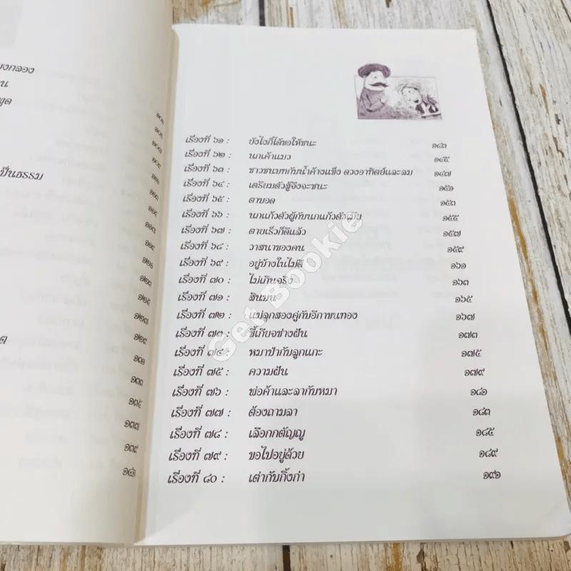 91 เรื่องนิทานนานาชาติ สอนธรรม เทียบพุทธศาสนสุภาษิต ฉบับขอทานเจ้าปัญญา