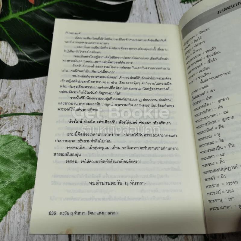 ตะวัน ฤ จันทรา 2 เล่มจบ