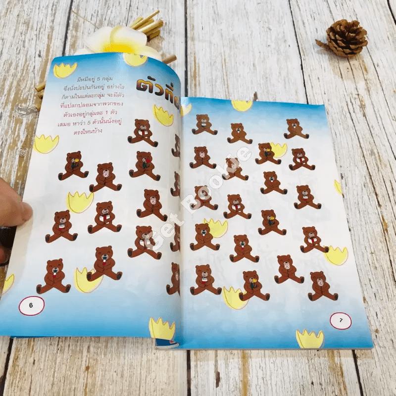 Idea Game เกมลุยสมอง ฉบับที่ 142
